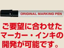 ご要望に合わせたマーカー・インキの開発が可能です。