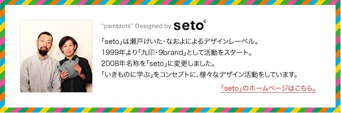 setoのホームページはこちら