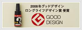 2008年グッドデザインロングライフデザイン賞受賞