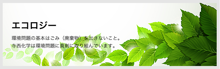 エコロジー|寺西化学工業株式会...