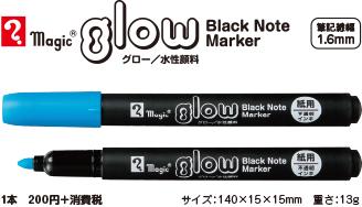 glow4_1