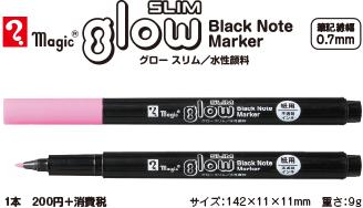 glow4_2
