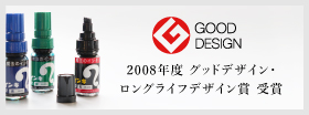 2008年度グッドデザインロングライフデザイン賞受賞